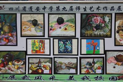 第九届学生艺术作品展